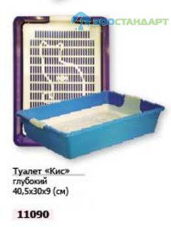 11090 Туалет Кисс д/кошек глубокий 40,5*30*9см