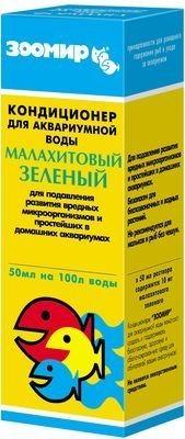 2591 ЗООМИР  Малахитовый зеленый - для подавления развития вредных микроорганизмов и простейших 50мл*10