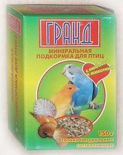 Гранд Ракушечник минеральная добавка д/птиц*48