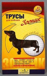 Зооник Трусы гигиенические д/собак №1 (такса, карликовый пудель)