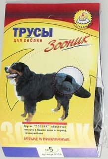 Зооник Трусы гигиенические д/собак №5 (лабрадор, боксер)