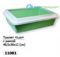 11081 Туалет LUX д/кошек с рамкой 40,5*30*12см*10