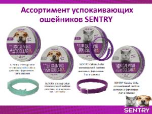 NEW SENTRY Calming Collar Ошейник д/собак успокаивающий с феромонами