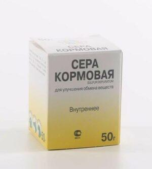 Сера кормовая 50 гр (для улучшения обмена веществ) (1х10) /240/