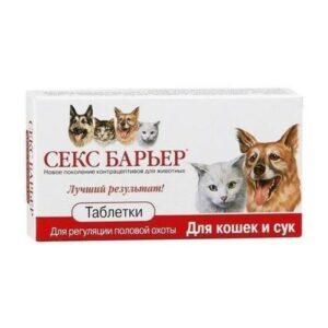 СЕКС БАРЬЕР 10 таб контрацептив для кошек и сук 1х30