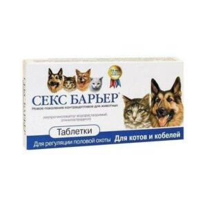 СЕКС БАРЬЕР 10 таб контрацептив для котов и кобелей 1х30