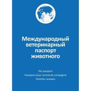 АВЗ МЕЖДУНАРОДНЫЙ ВЕТЕРИНАРНЫЙ паспорт 1х210