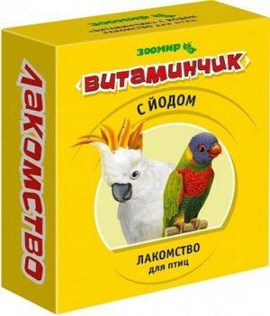 ЗООМИР Витаминчик  Лакомства для птиц с йодом