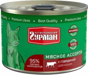 ЧЕТВЕРОНОГИЙ ГУРМАН 190 г консервы для кошек мясное ассорти с говядиной 1x12
