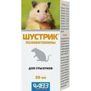 АВЗ ШУСТРИК 20 мл поливитамины для грызунов 1х80