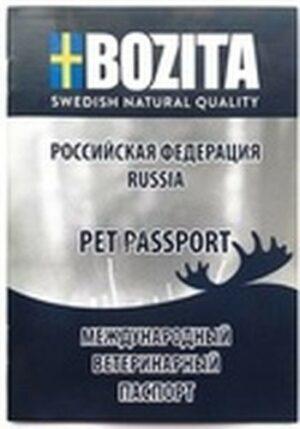 BOZITA Ветеринарный международный паспорт