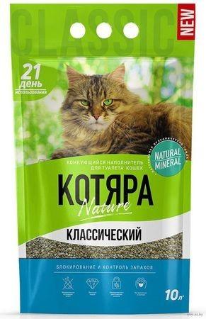 Котяра 10 л комкующийся классический наполнитель для кошачьих туалетов 1х4