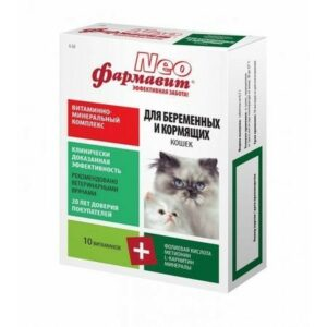 ФАРМАВИТ NEO К-БК для беременных и кормящих кошек