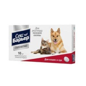 Секс Барьер таблетки для кошек и сук,