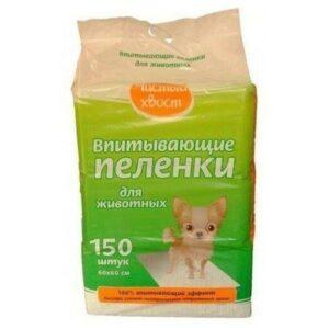 ЧИСТЫЙ ХВОСТ 150 шт 60х60 см пеленки для животных впитывающие