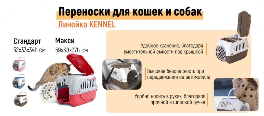 переноски для кошек и собак